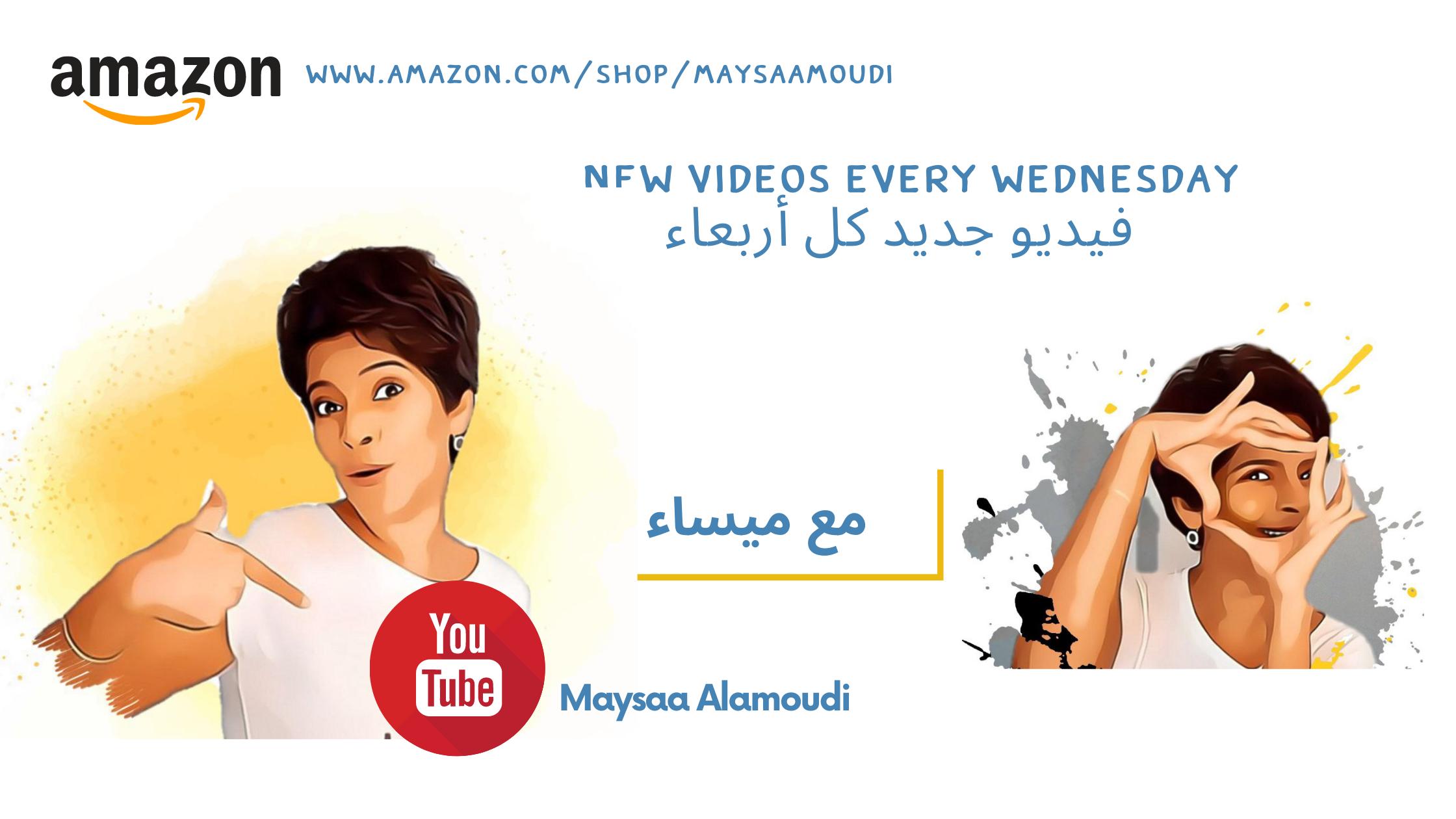 ميساء العمودي - Maysaa Alamoudi